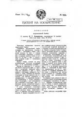 Аэропланная бомба (патент 7824)