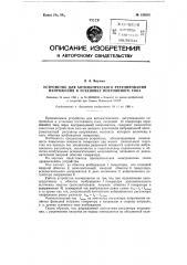Устройство для автоматического регулирования напряжения в установке постоянного тока (патент 120245)