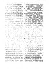 Устройство управления положением фурмы конвертера (патент 899658)