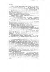 Деревообрабатывающий одно-шпиндельный комбинированный станок (патент 124618)