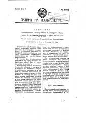 Клавиатурный манипулятор к аппарату морзе (патент 8806)