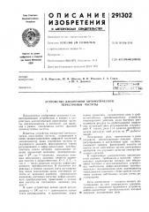 Устройство дискретной автоматической перестройки частоты (патент 291302)