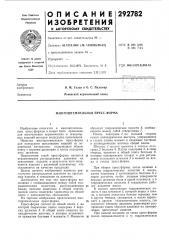 Многоштемпельная пресс-форма (патент 292782)