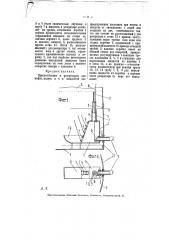 Приспособление к резервуарам для нефти, мазута и т.п. жидкостей (патент 7408)