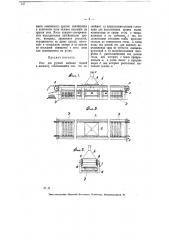 Стол для ручной набивки тканей (патент 6736)
