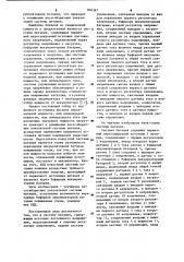 Система питания (патент 900367)
