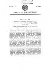 Ручной огнетушитель со сжиженным газом (патент 4430)