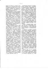 Теплообменный аппарат для охлаждения масла и др. жидкостей (патент 2312)