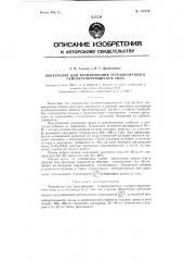 Электролит для хромирования тетрахроматного саморегулирующего типа (патент 122379)