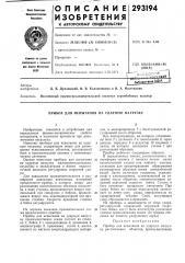Прибор для испытания на ударную нагрузку (патент 293194)