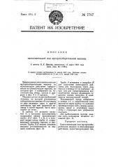 Снеготаятельная или мусорособирательная машина (патент 7707)