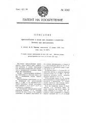 Приспособление к весам для указания о злоупотреблениях при взвешивании (патент 3342)