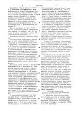 Устройство для контроля дефектности изделий (патент 896400)