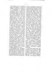 Устройство для измерения расстояния летательного аппарата от земной поверхности (патент 4037)