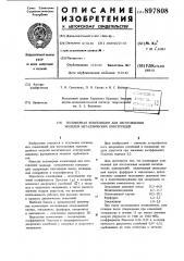 Полимерная композиция для изготовления моделей металлических конструкций (патент 897808)
