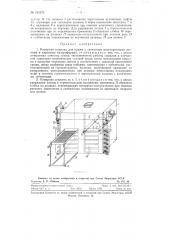Камерная сушилка для пряжи (патент 121079)