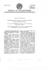 Вертикальный эксцентриковый пресс для изготовления чертежных кнопок (патент 2997)