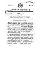 Мусорный фургон (патент 8186)
