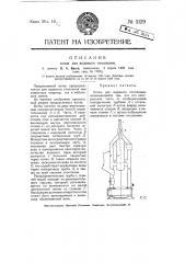 Котел для водяного отопления (патент 5129)
