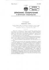 Модулятор света (патент 122552)