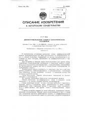 Дифференциальная защита электрических установок (патент 120249)