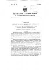 Радиометрическая установка для исследования грунтов (патент 118644)