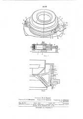Конусная дробилка (патент 292705)