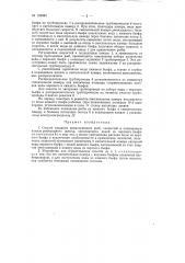 Способ и устройство для создания привлекающих рыбу скоростей в подводящем канале рыбоходного шлюза (патент 123883)