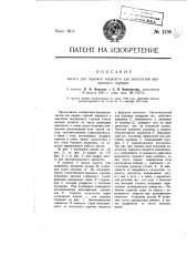 Насос для горючей жидкости для двигателей внутреннего горения (патент 1496)