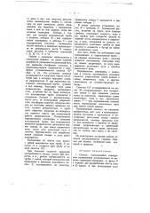 Солесос (патент 29)