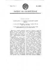 Способ работы и устройство паровозной паровой машины (патент 6492)