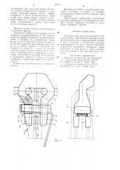 Соединительное звено а.г.бойко (патент 901177)