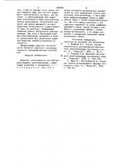 Задатчик интенсивности для быстродействующего электропривода (патент 900389)