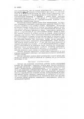 Автомат для изменения заглубления рабочего органа землеройной машины (патент 122959)