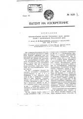 Приспособление против буксования колес автомобилей с применением бесконечной цепи (патент 1438)