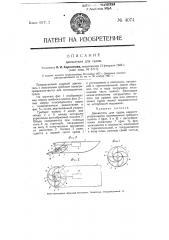 Движитель для судов (патент 4074)
