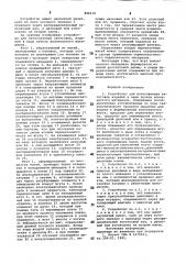 Устройство для изготовления заготовок изделий в виде пучков волокнистого материала (патент 896110)