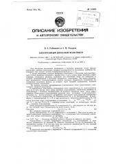 Электронный диодный вольтметр (патент 119931)