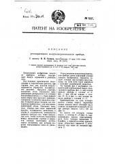 Регенеративный воздухонагревательный прибор (патент 7837)