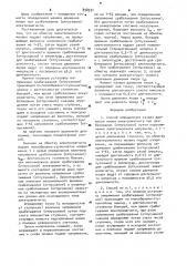 Способ определения начала движения якоря электромагнита (патент 898531)