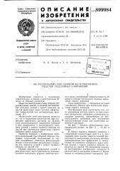 Радиальный стык сборной железобетонной обделки подземных сооружений (патент 899984)