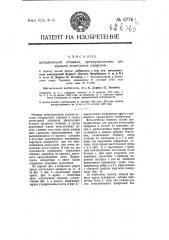 Металлическая обшивка преимущественно для крыльев летательных аппаратов (патент 6776)