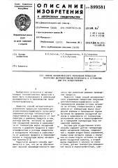 Способ автоматического управления процессом получения диэтиленгликольтерефталата и устройство для его осуществления (патент 899581)