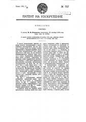 Самовар (патент 7117)