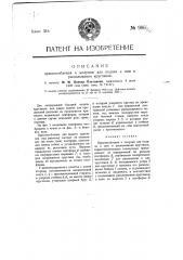 Приспособление к колунам для подачи к ним и раскалывания кругляков (патент 986)