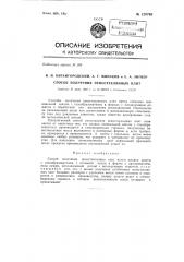 Способ получения пеностеклянных плит (патент 120763)