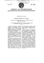 Электрофотографический аппарат (патент 2453)