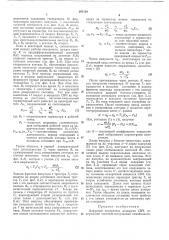 Цифровой измеритель мощности свч (патент 291158)