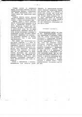 Сигнализационный аппарат для охраны касс (патент 1367)