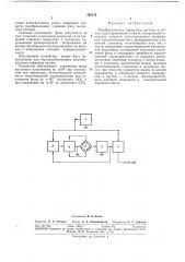 Преобразователь параметра датчика в сигнал, модулированный по фазе (патент 292174)